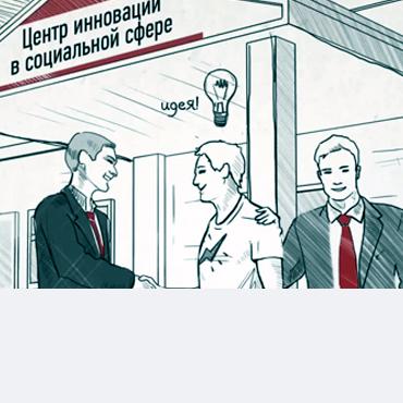 Центр инноваций социальной сферы «РУСАЛа»
