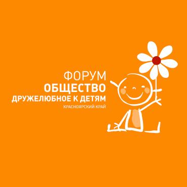 Форум «Общество дружелюбное к детям»